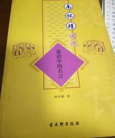 南怀瑾讲述论语中的名言