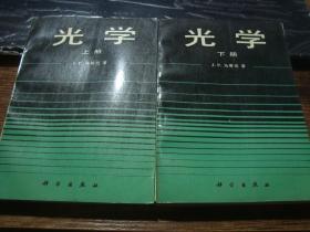 光学(上下册全)1987年一版一印,仅印8600册