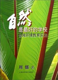 自然是最好的学校:台湾环境教育实践