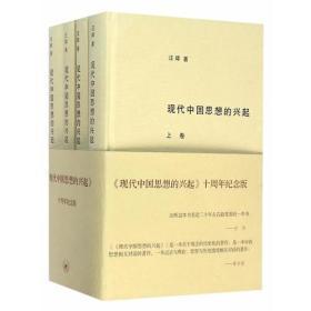 现代中国思想的兴起(全4册)