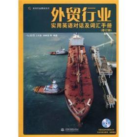 实用行业英语系列:外贸行业实用英语对话及词汇手册(修订版)