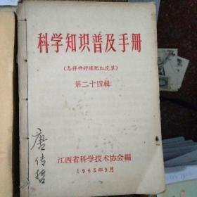 科学知识普及手册第二四辑 土农药简介 南昌市常用蔬菜品种简介 三本合售