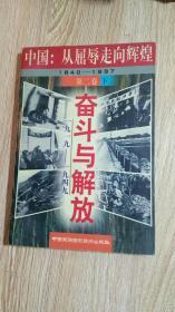 中国:从屈辱走向辉煌:1840-1997.(第二卷下)奋斗与解放:1919-1949