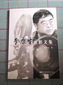 李康生电影文集(签名本)