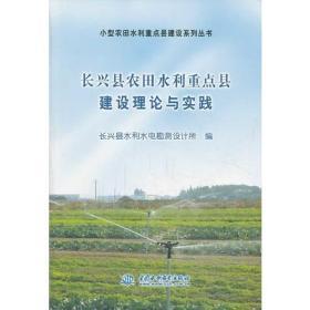 长兴县农田水利重点县建设理论与实践(小型农田水利重点县建设系列丛书)