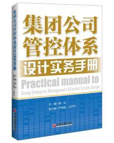 集团公司管控体系设计实务手册