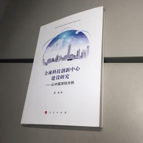 全球科技创新中心建设研究——以中国深圳为例 【一版一印 正版现货   实图拍摄 看图下单】