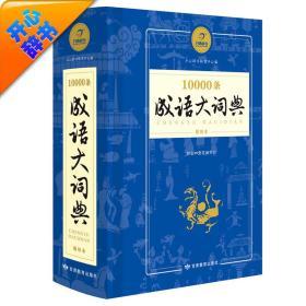 开心辞书 10000条成语大词典 学生专用辞书工具书(缩印本)