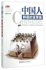 中国人 群居的食草族
