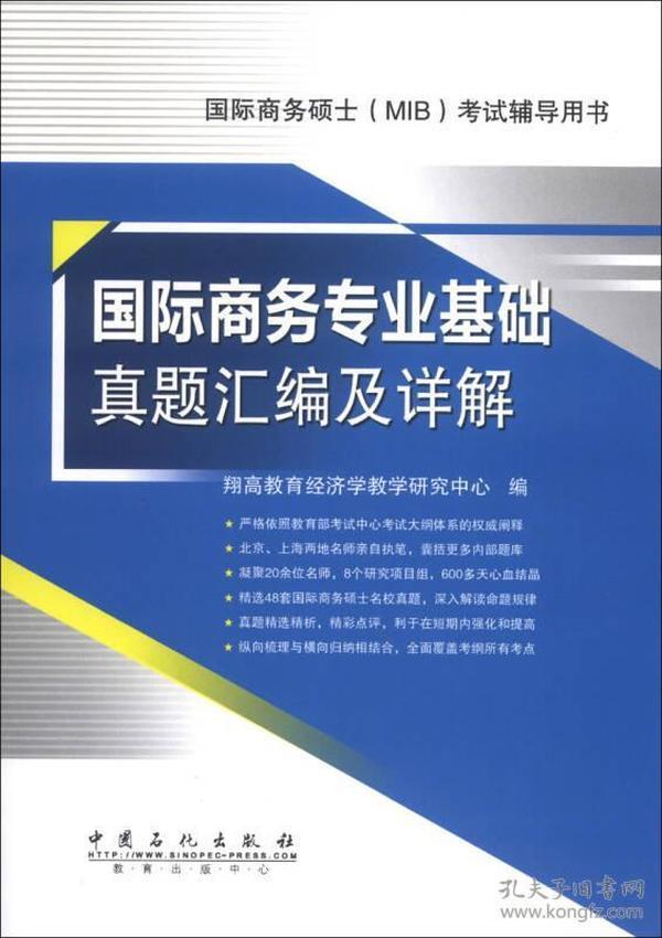 国际商务专业基础真题汇编及详解
