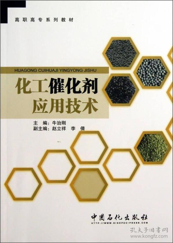化工催化剂应用技术