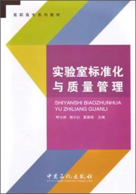 高职高专系列教材:实验室标准化与质量管理