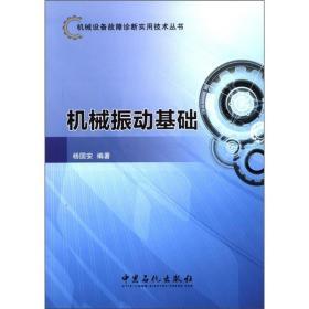 机械设备故障诊断实用技术丛书:机械振动基础
