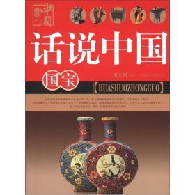 (四色)话说中国:国宝