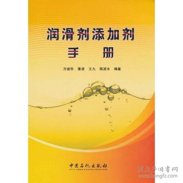 润滑剂添加剂手册