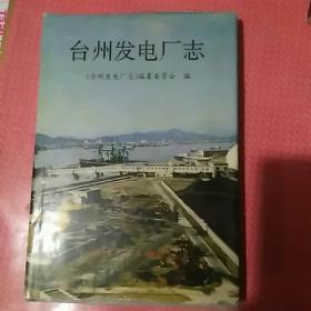 台州发电厂志