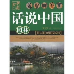 话说中国:园林