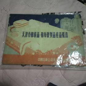 天津市棉织品棉布复制品产品样本(1955年)