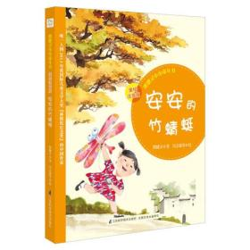 殷健灵小小童年—安安的竹蜻蜓