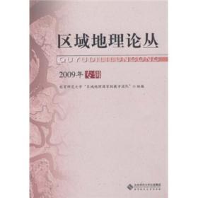 区域地理论丛(2009年专辑)