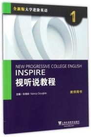 当天发货,秒回复咨询正版2手  全新版大学进阶英语   视听说教程1  学生用书如图片不符的请以标题和isbn为准。