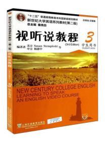 视听说教程3(附光盘 学生用书 第2版)/新世纪大学英语系列教材