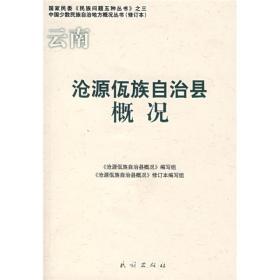 云南沧源佤族自治县概况(修订本)