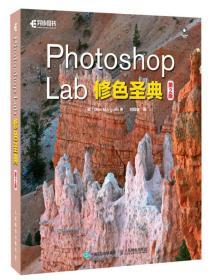 Photoshop Lab修色圣典