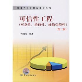 正版】统计方法应用标准化丛书  可信性工程(可靠性、维修性、维修保障性)(第二版)