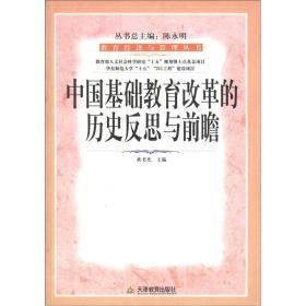 教育经济与管理丛书:中国基础教育改革的历史反思与前瞻