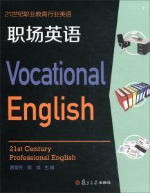 【二手包邮】职场英语(附)/21世纪职业教育行业英语 黄雪芳