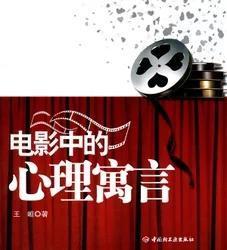 正版电影中的心理寓言 王峘 中国轻工业出版社9787501982615