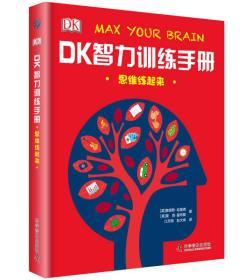 DK智力训练手册 思维练起来(精)