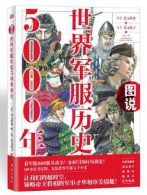 图说世界军服历史5000年