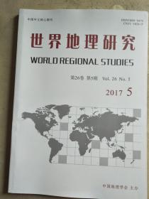 世界地理研究【2017年第26卷第五期】