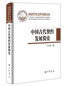 中国古代契约发展简史(国家哲学社会科学成果文库)