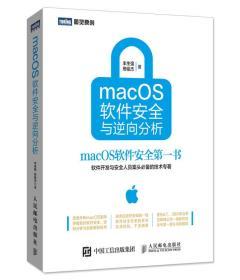 macOS软件安全与你相分析