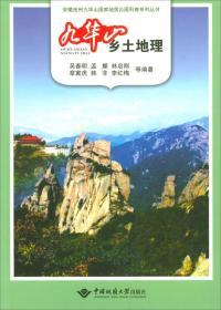 安徽池州九华山国家地质公园科普系列丛书:九华山乡土地理