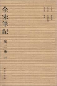 全宋笔记(第2编)(5)(繁体竖排版)