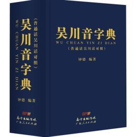 吴川音字典:普通话吴川话对照