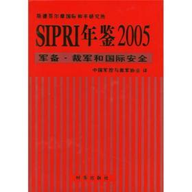 SIPRI年鉴2005:军备·裁军和国际安全