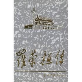 罗荣桓传(精)/当代中国人物传记丛书