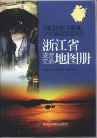浙江省旅游交通图册