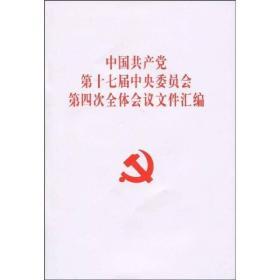 中国共产党第十七届中央委员会第四次全体会议文件汇编