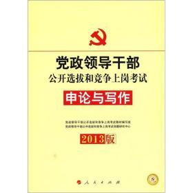 党政领导干部公开选拔和竞争上岗考试:申论与写作(2013版)