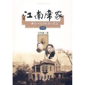 江南席家:中国一个经商大族的变迁