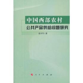 中国西部农村公共产品供给问题研究