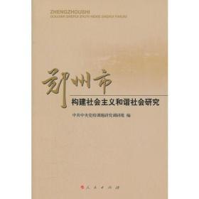 郑州市构建社会主义和谐社会研究