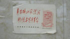 剪报-记英雄矿工拜拜同志(枣局机关学习班第四期1970/1)
