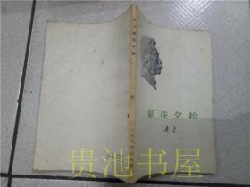 鲁迅 朝花夕拾 人民文学出版社 1973年一版